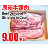 Beef Denuded Striploin In Case  - $9.00/kg