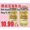 Bill Alaska Deep Sea Fish Oil - $10.99