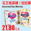 Kao Merries - $21.80