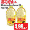 Alokozay Sunflower Oil - $4.99